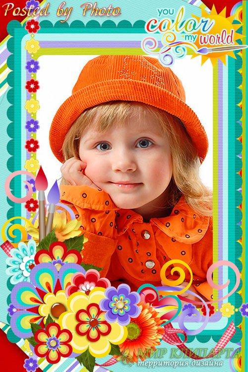Детская рамка - Краски моего мира