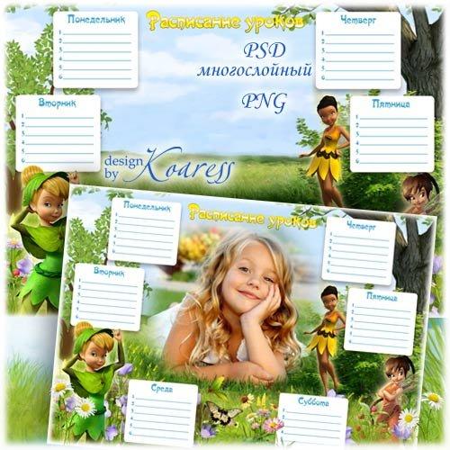 Школьное расписание уроков с рамкой для фото с феями на цветочной лужайке