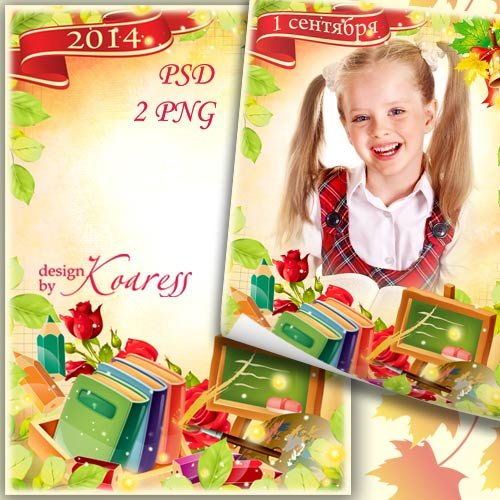 Школьная детская рамка для фотошопа - Осталось лето позади