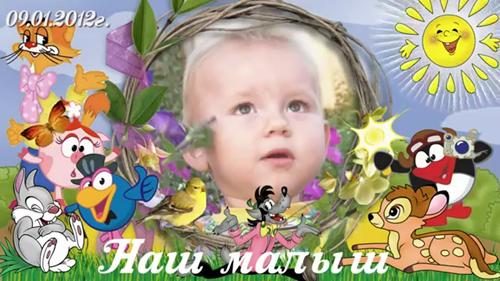 С Днем рождения, малыш! - детский проект для ProShow Producer®