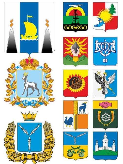 Гербы и флаги: Самарская область, Саратовская область, Сахалинская область  ...