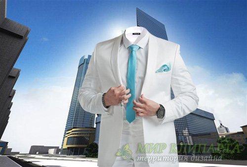 Шаблон мужской - В красивом белом костюме
