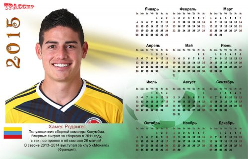 Календарь на 2015 год - лучшие футболисты мира. Хамес Родригес
