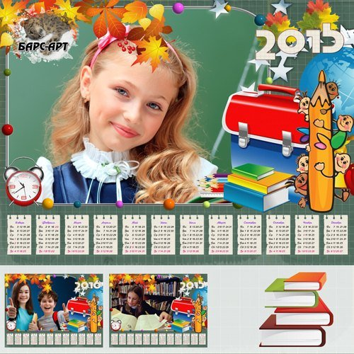 Календарь - Школа двери распахнула