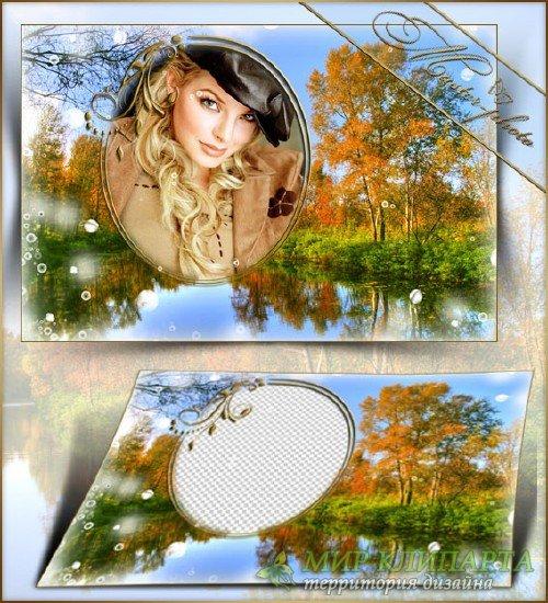 Рамка для фотошопа - Прекрасная осень