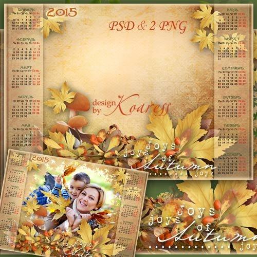 Семейный календарь с фоторамкой на 2015 год - Радости осени