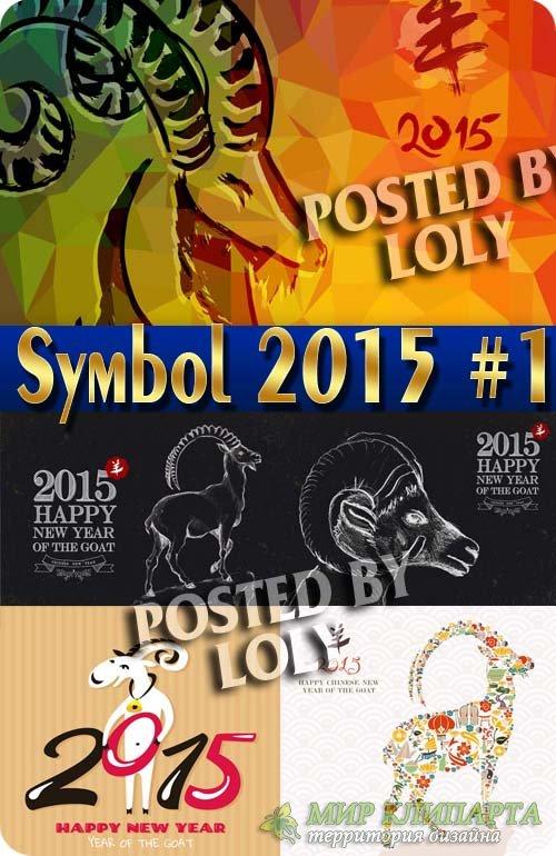 Овца - Символ 2015 Года - Векторный клипарт