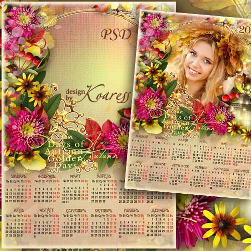 Календарь-рамка на 2015 - Золотая осень