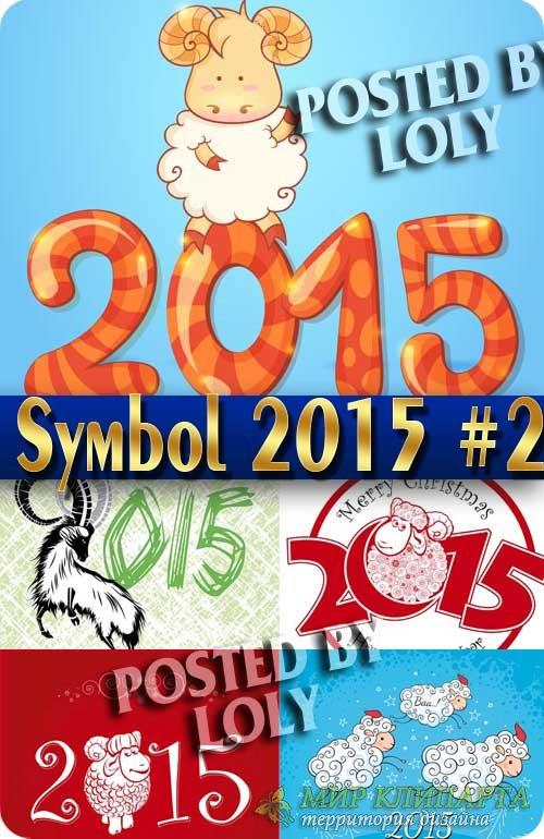 Овца - Символ 2015 Года #2 - Векторный клипарт