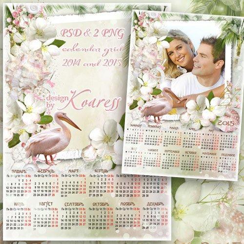 Романтичный календарь-рамка на 2015, 2014 года - Лишь море, солнце и песок