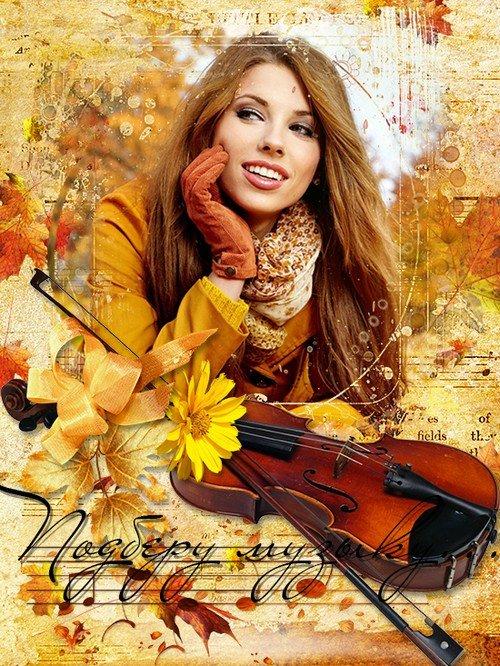 Музыка осени - романтическая осенняя рамка для фото