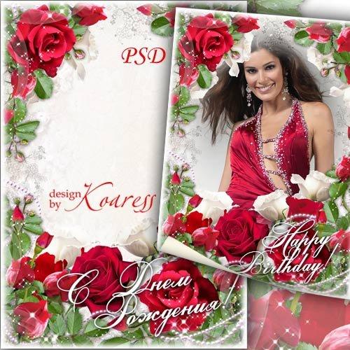 Романтическая открытка с вырезом для фото - Этих роз чудесный аромат я дарю ...