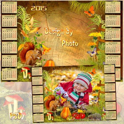 Календарь - рамка на 2015 год  - Дождливая осень