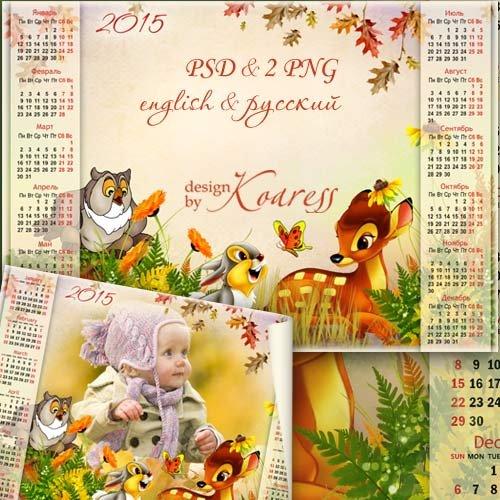 Детский осенний календарь-рамка на 2015 - Бэмби и его друзья на лесной поля ...