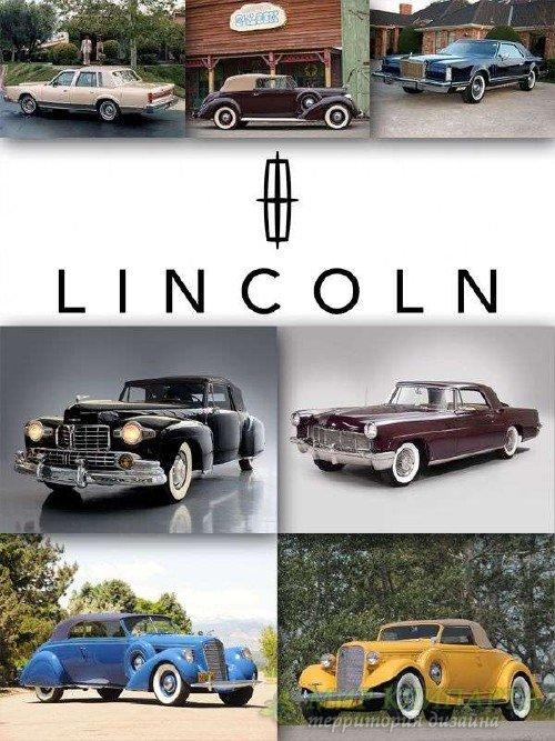 Линкольн (классические американские автомобили) подборка изображений