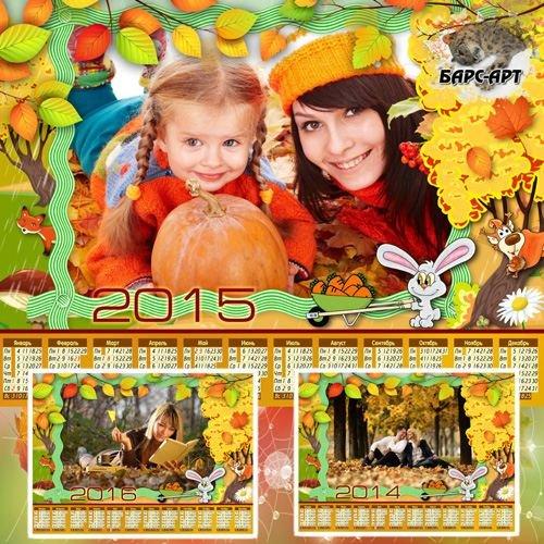 Календарь - Наступили красно-желтые осенние денечки