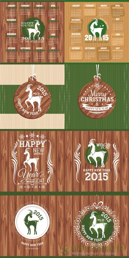 2015 kalendar year and posters wooden goat