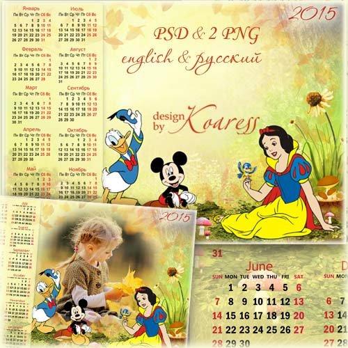 Детский календарь-рамка на 2015 для фотошопа - На полянке среди листьев мы  ...