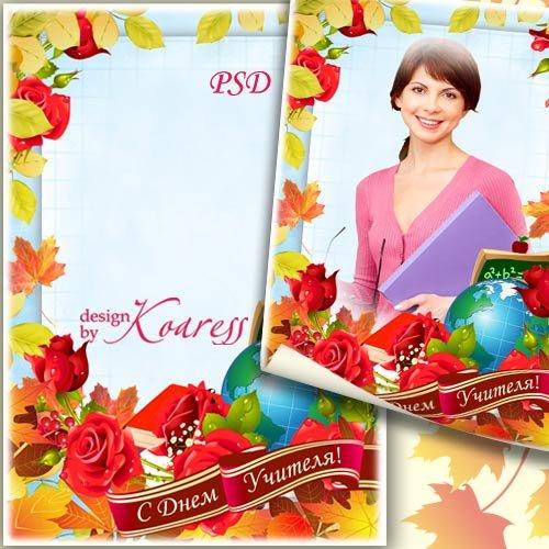 Школьная поздравительная фоторамка к Дню Учителя с красными розами - Вы мир ...