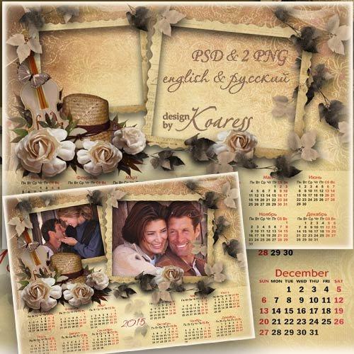 Романтический винтажный календарь-рамка на 2015 - Гармония