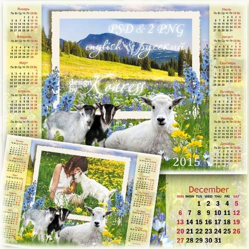 Календарь-рамка на 2015 год Козы для фотошопа с симпатичными козочками на л ...