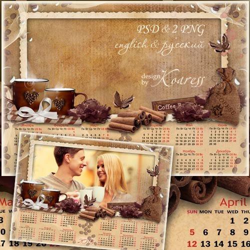 Календарь с рамкой для фотошопа на 2015 для романтических фото - Ароматный  ...