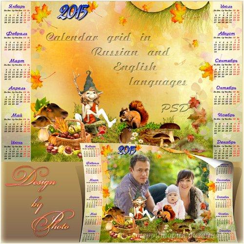 Осенний календарь с рамкой на 2015 год  - Весёлый эльф