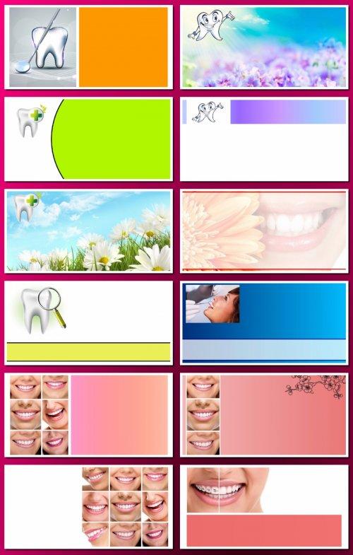 Фоны для визиток: стоматология. 21 JPEG