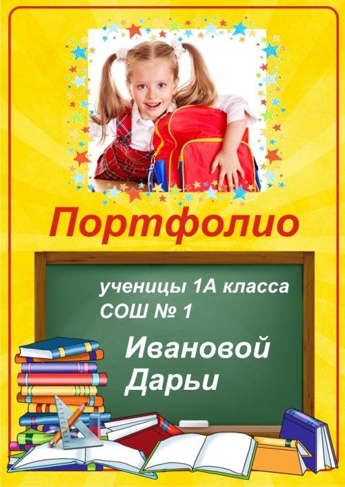 Портфолио школьное, часть 11