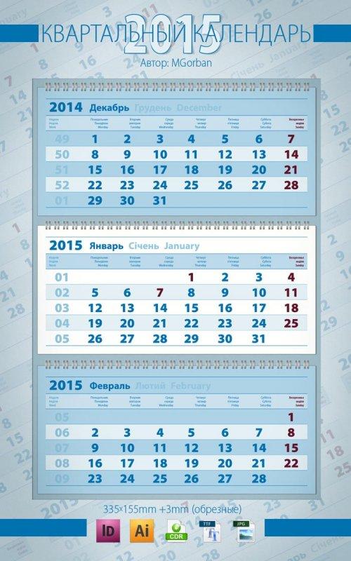 Квартальный календарь на 2015 год Classic Blue