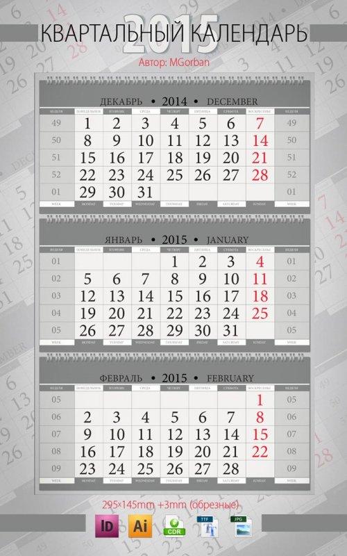 Квартальный календарь на 2015 год Silver