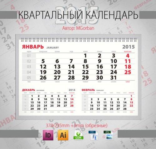 Квартальный календарь на 2015 год 3 in 1
