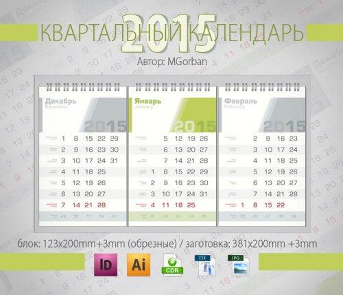 Квартальный календарь на 2015 год Mini Green