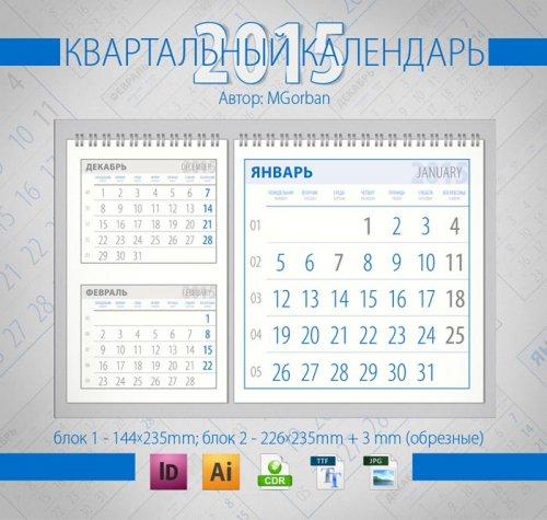 Квартальный календарь на 2015 год Blue-Silver