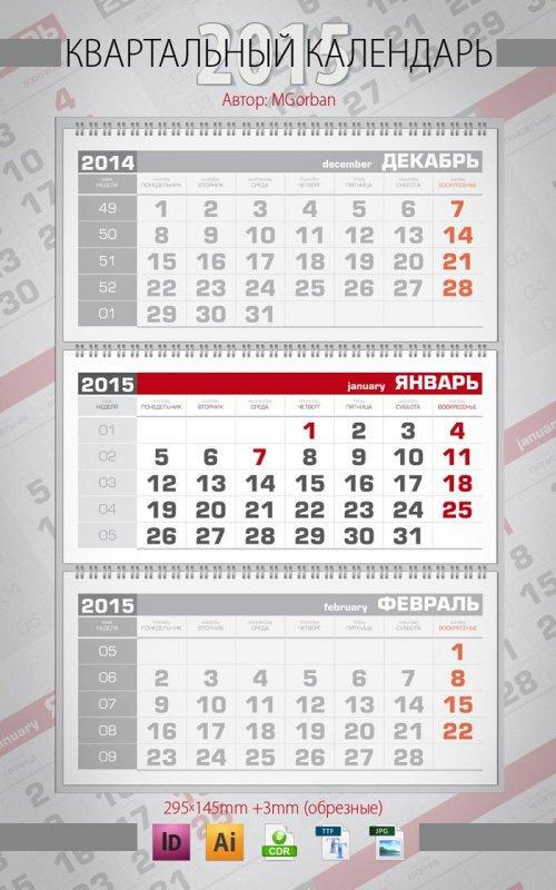 Квартальный календарь на 2015 год Red