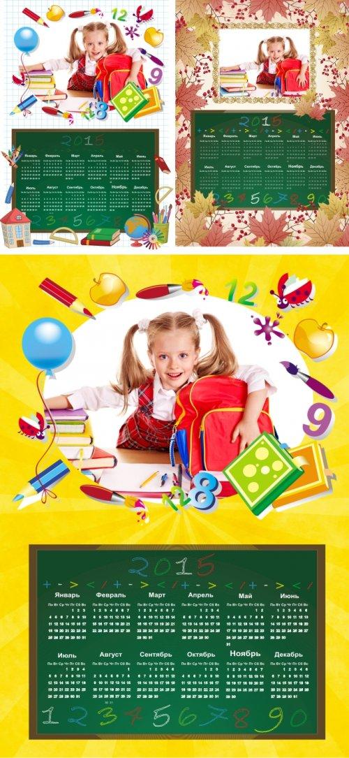 Календари школьные  2015