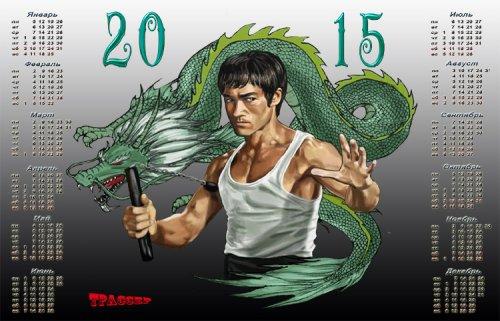 Календарь на 2015 год - Брюс Ли