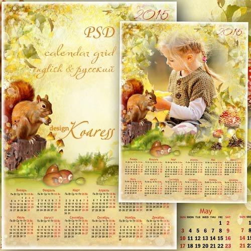Детский осенний календарь-фоторамка на 2015 - Солнечная осень лес позолотил ...