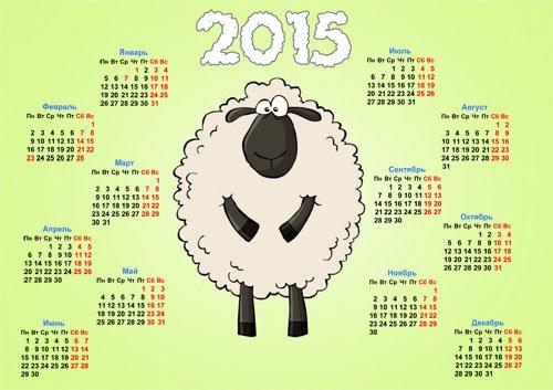 Календарь 2015 - Веселая овечка