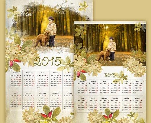 Тёплая осень - настенный календарь на 2015 год