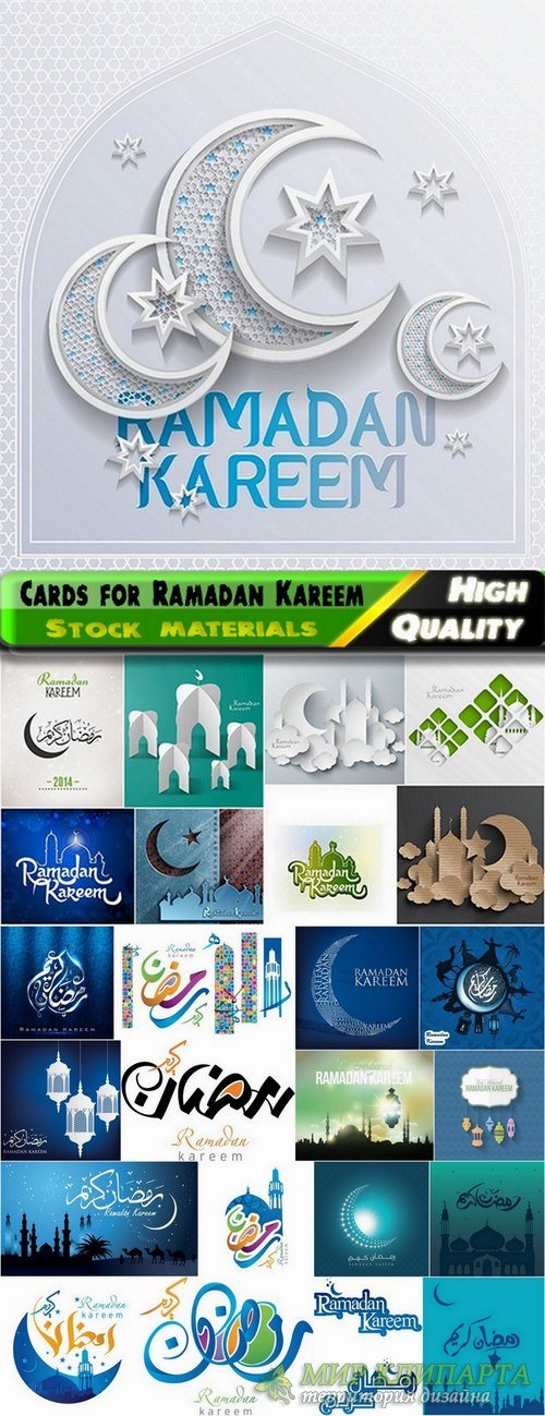 Greeting cards for Ramadan Kareem in vector from stock # 2 - 25 Eps