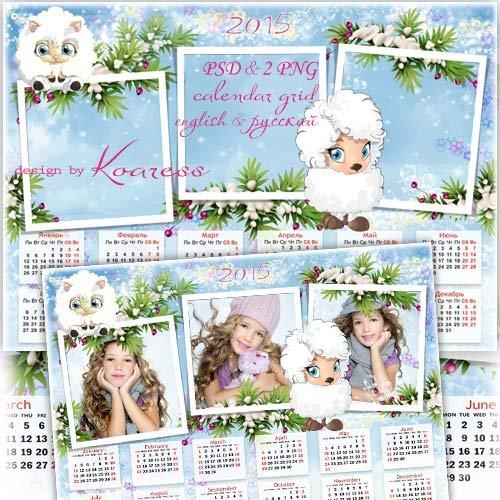 Календарь с фоторамкой на 2015 год - Симпатичные барашки