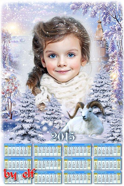 Зимний календарь 2015 с рамкой для фото