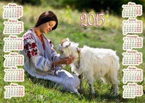 Настенный календарь - Девушка с козой