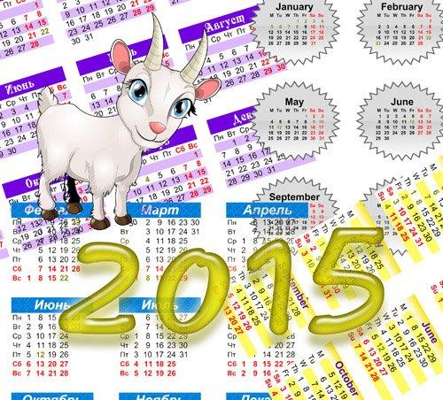 Календарные сетки на 2015 год на русском и английском языках