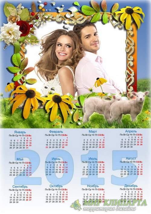 Симпатичный календарь на 2015 с рамкой для фото - Год козы