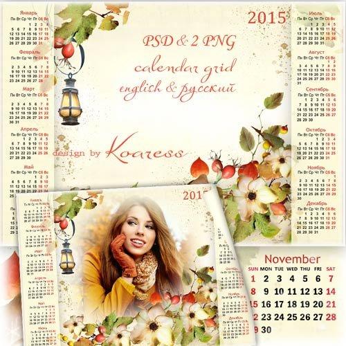 Романтический календарь с рамкой для фото на 2015 год с осенними цветами и  ...