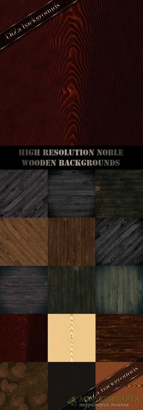High resolution noble wooden backgrounds