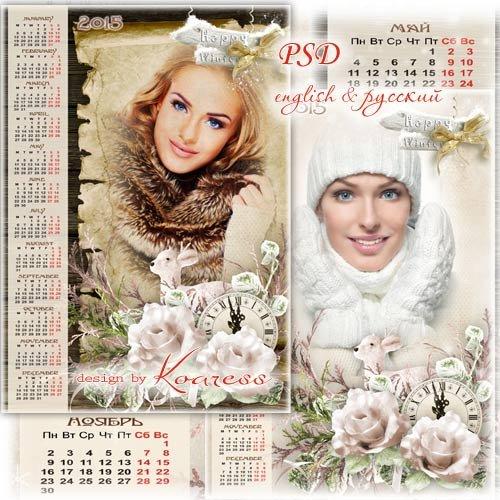 Календарь с рамкой для фото на 2015 год с листьями, цветами и козленком - Н ...