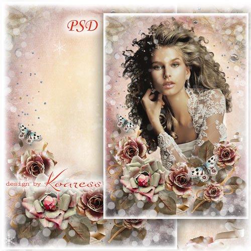 Рамка для фотошопа - Романтические чувства